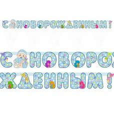 Гирлянда-буквы С Новорожденным! Мальчик. 210 см. ( 1505-0550)