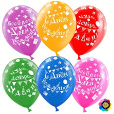 Воздушный Шар (12''/30 см) С Днем Рождения! (пожелания). Ассорти, пастель, 5 ст, 50 шт. (711203-50)