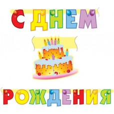 Гирлянда-буквы С Днем Рождения! (торт), 210 см G2501