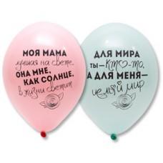 Воздушный шар (14''/36 см) Для мамы. Ассорти. 50 шт. (1103-1925)