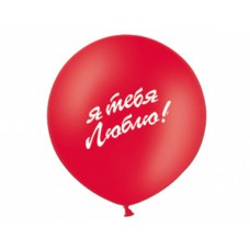 "Большой олимпийский шар ""Я тебя люблю"", красный, Р350 (1103-1357)"