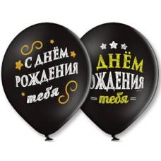 Воздушный шар с гелием С Днем Рождения (14''/36 см) 1 шт. 1103-1681