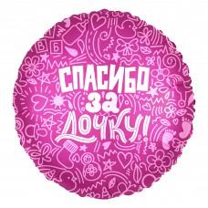 """Шар с гелием в форме круга с рисунком и надписью """"Спасибо за дочку!"""", Розовый,(18''/46 см)"""