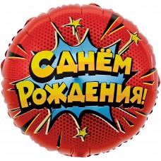 Фольгированный шар с гелием (18''/46 см) Круг. Яркий взрыв. С Днем Рождения! Красный 1 шт.