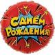 Фольгированный шар (18''/46 см) Круг. Яркий взрыв. С Днем Рождения! Красный 1 шт. (13251)