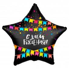 Фольгированный шар (21''/53 см) Звезда. С Днем Рождения! Флажки. Черный сатин 1 шт. (750681)