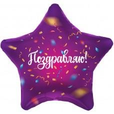Фольгированный шар с гелием (19''/48 см) Звезда. Поздравляю! Яркий серпантин. Фиолетовый 1 шт.