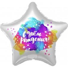 Фольгированный шар (19''/48 см) Звезда. С Днем Рождения! Яркие краски. Градиент 1 шт. (758274)