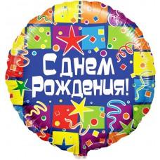 Фольгированный шар (18''/46 см) Круг. С Днем Рождения! Квадраты 1 шт. (R701)