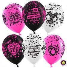 Воздушный шар с гелием Девичник, Ассорти, пастель, 1 шт. (12''/30 см) 711256-50