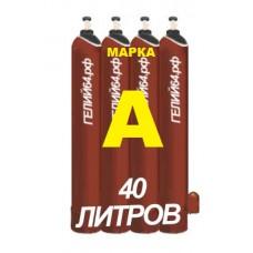 Гелий марка А в баллонах 40 литров